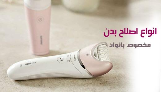 women's-body-shaving.-min (2)